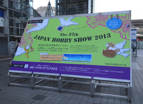 Hobbyshow1