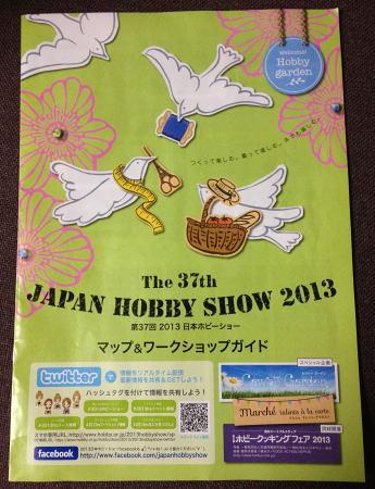Hobbyshow4